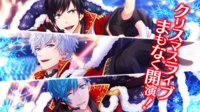 Dreaming Xmas LIVE Banner