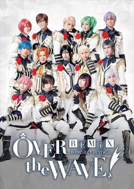B-PROJECT on STAGE 『OVER the WAVE!』REMiX
