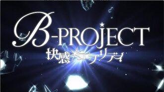 アプリ「B-PROJECT 快感*エブリディ」告知ムービー