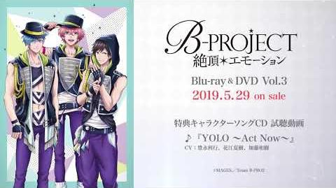 「B-PROJECT~絶頂*エモーション~」Blu-ray&DVD Vol.3 特典キャラクターソングCD 試聴動画 ♪『YOLO ~Act Now~』|2019.5.29 on sale