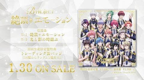 「B-PROJECT~絶頂*エモーション~」主題歌CD発売告知CM|2019.1.30 ON SALE