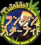 Twinkle! Lantern☆Star Night