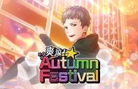 Refreshing Cool! Autumn Festival Banner