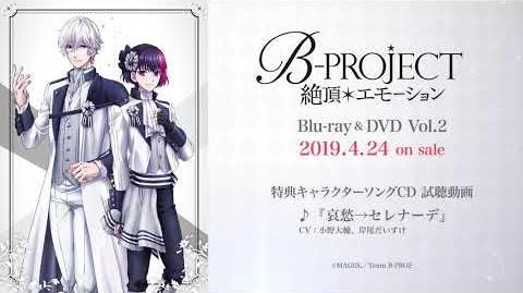 「B-PROJECT~絶頂*エモーション~」Blu-ray&DVD Vol.2 特典キャラクターソングCD 試聴動画 ♪『哀愁→セレナーデ』|2019.4.24 on sale