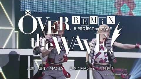 B-PROJECT on STAGE『OVER the WAVE!』REMiX 公演告知映像