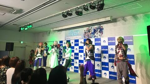 7 18 B-PROJECT on STAGE 『OVER the WAVE!』公演直前スペシャルイベント ダイジェスト映像