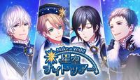 Make a Wish! Hoshizora Night Tour Banner
