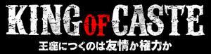 KoC 2016 Logo