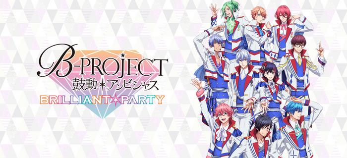 B-PROJECT~Kodou*Ambitious~『BRILLIANT*PARTY』 Banner
