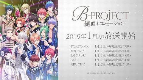 「B-PROJECT~絶頂*エモーション~」第2弾PV | 2019年1月11日(金)より放送開始