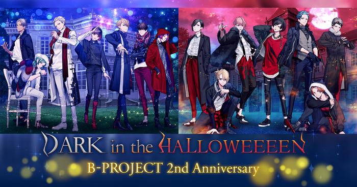DARK in the HALLOWEEEEN B-PROJECT 2nd Anniversary Banner