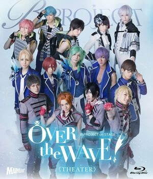 B-PROJECT on STAGE 『OVER the WAVE!』【THEATER】