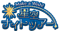 Make a Wish! Hoshizora Night Tour