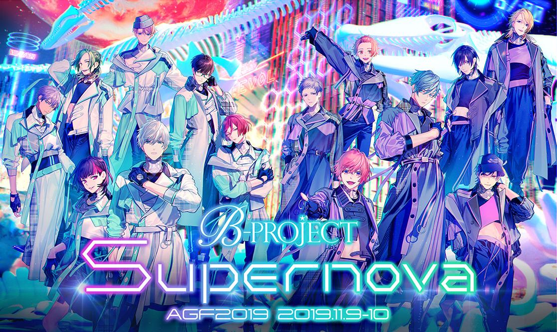AGF 2019 Supernova Banner