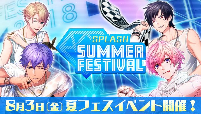 SPLASH SUMMER FESTIVAL Banner