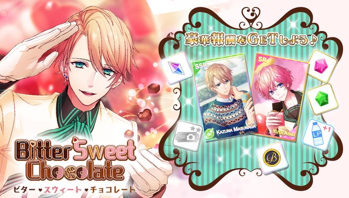 Bitter Sweet Chocolate Reward Banner