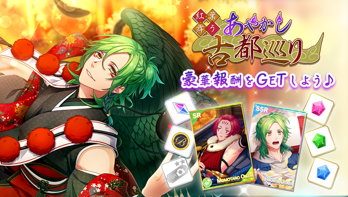 Autumn Leaf Dance Ayakashi Excursion Reward Banner