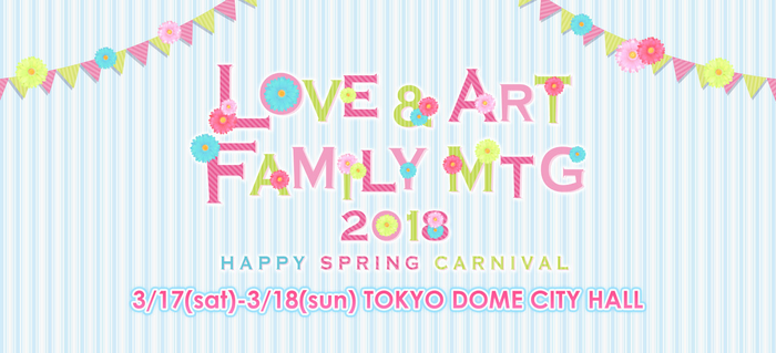 LOVE&ART FAMILY MTG2018 ~HAPPY SPRING CARNIVAL~ Banner