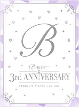 B-PROJECT 3rd Anniversary Premium Movie Edition