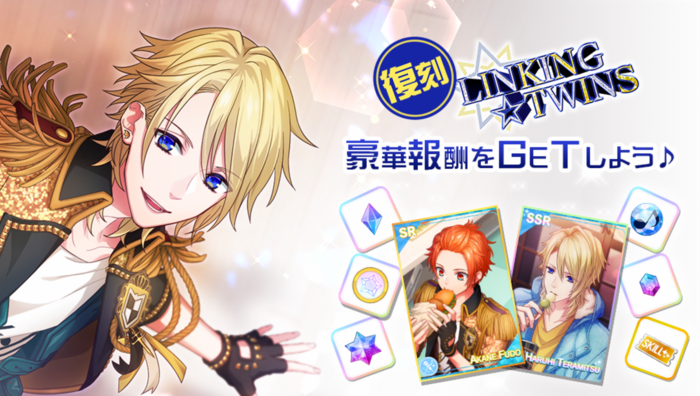 LINKING☆TWINS Revival Reward Banner