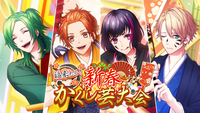 Fortune Comes! New Year Kakushi Cup Competition Banner