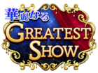 The Grand GREATEST SHOW