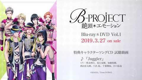 「B-PROJECT~絶頂*エモーション~」Blu-ray&DVD Vol.1 特典キャラクターソングCD 試聴動画 ♪『Juggler』|2019.3.27 on sale