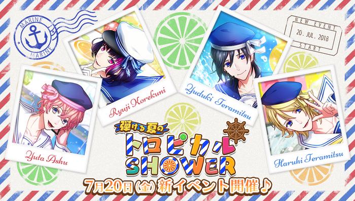 Splashing Summer's Tropical SHOWER Banner