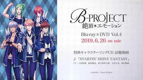 「B-PROJECT~絶頂*エモーション~」Blu-ray&DVD Vol.4 特典キャラクターソングCD 試聴動画 ♪『STARTIN' SHINY FANTASY』