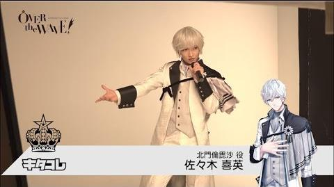 B-PROJECT on STAGE 『OVER the WAVE!』メイキング動画 キタコレ
