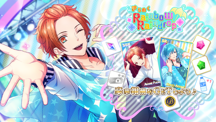 Glittering Rainbow Raindrop Reward Banner