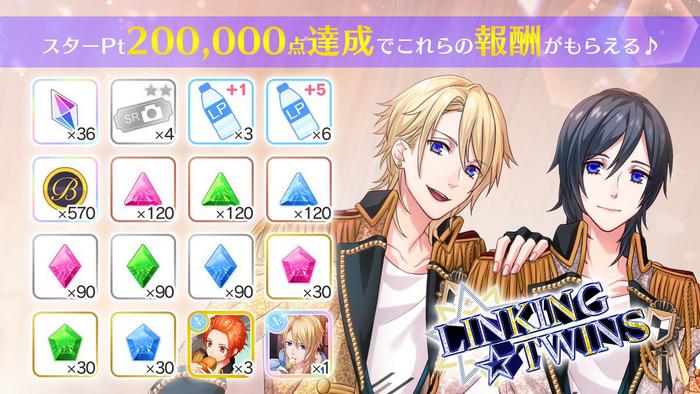 LINKING☆TWINS Reward Banner