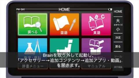 【解説動画】電子辞書SHARP BrainのWindows CEを活用する 基本編①