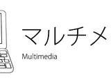 メディア関連