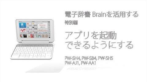 【解説動画】電子辞書 新型SHARP BrainのWindows CEを活用する【PW-S*4,PW-S*5】