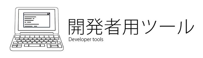 開発者用ツール