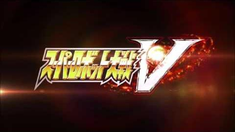 Super Robot Wars V OST - Let's Might Gaine
