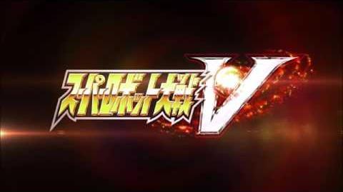 Super Robot Wars V OST - Let's Might Gaine