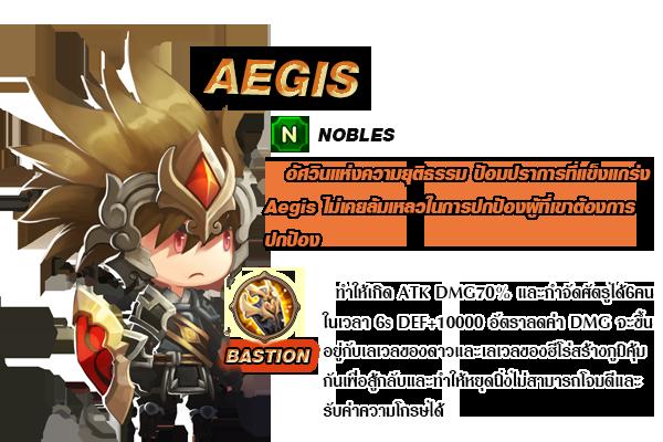Aegis-hero