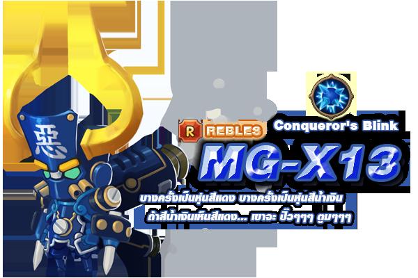 MG-X13-hero