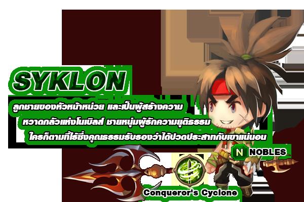 SYKLON-hero