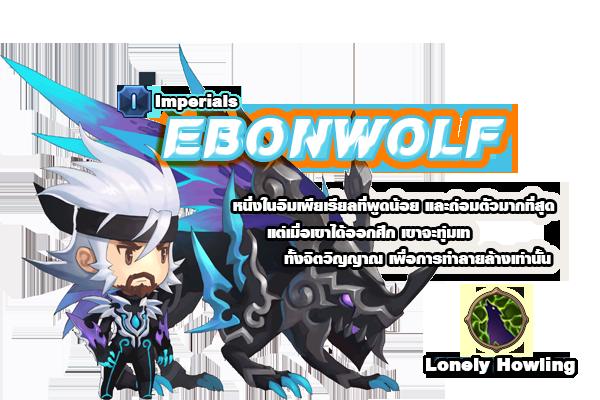 Ebonwolf-hero