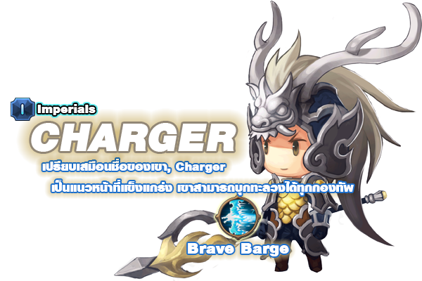 Charger-hero