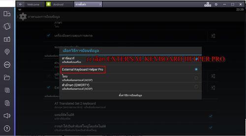 external keyboard helper pro apk