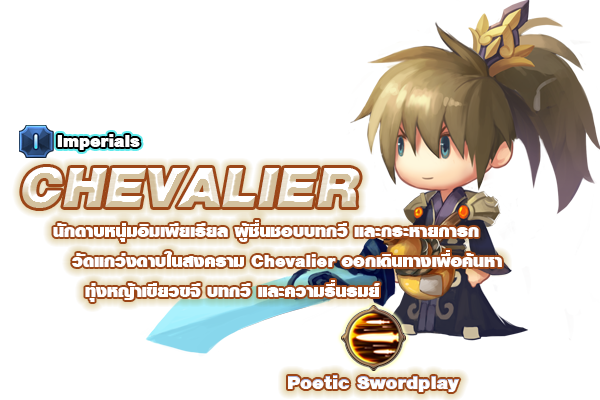 Chevalier-hero