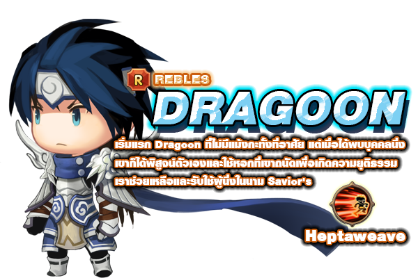 Dragoon-hero