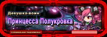 Sp quest banner 806000