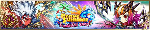 BraveSummerFestival2017Banner