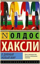 Обложка рус издания