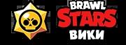 Brawl Stars вики